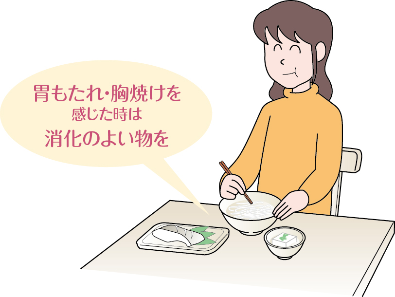 消化のよい食べ物
