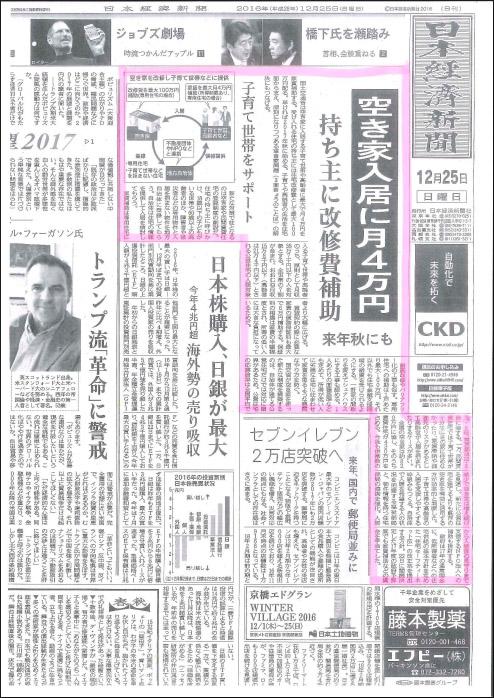 20161225空き家入居に月4万円補助