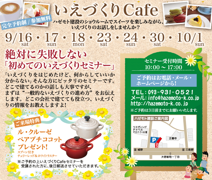 20170916cafe