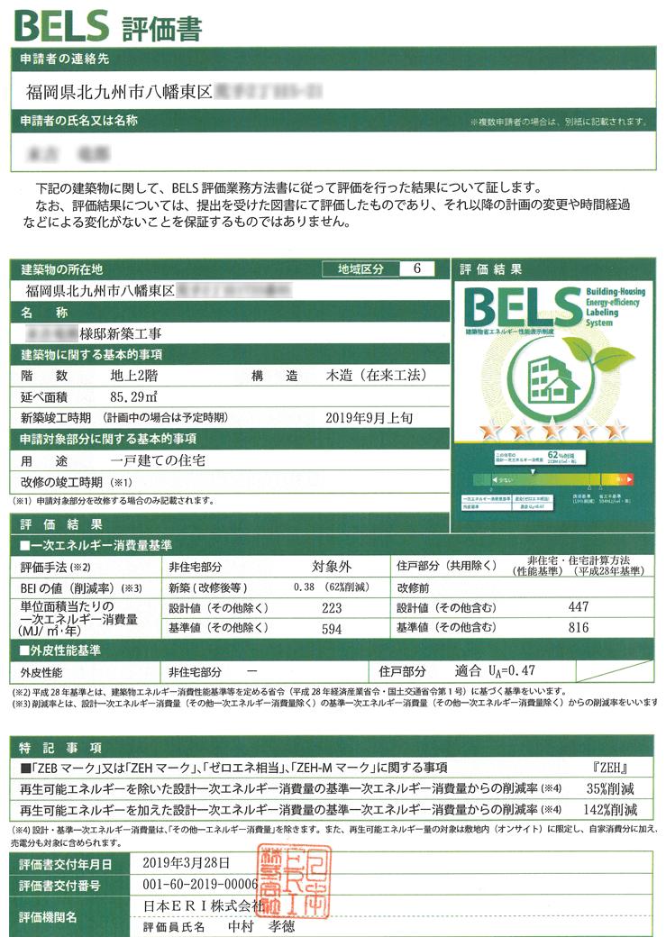purchase cheap 7e19c 47209 BELS(ベルス)の最高ランク5つ星を取得|エコスマ|北九州で ...